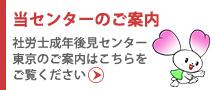 一般社団法人成年後見センター東京のご案内