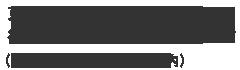 東京都千代田区神田駿河台4-6御茶ノ水ソラシティアカデミア4F(東京都社会保険労務士会内)