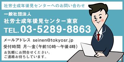 一般社団法人成年後見センター東京 TEL:03-5289-8863