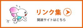 一般社団法人社労士成年後見センター東京のリンク集