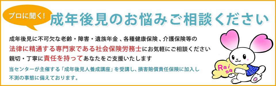一般社団法人社労士成年後見センター東京は、社会保険労務士の労働・社会保険、年金分野に精通する専門家の強みを活かし、成年後見制度に積極的に関わることにより、高齢者や障害者の権利の擁護と福祉の向上に寄与することを目的として社会保険労務士の法定団体である東京都社会保険労務士会が、平成26年4月に設立した一般社団法人です