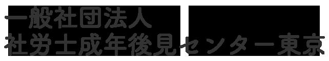 一般社団法人 社労士成年後見センター東京